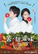 750x1055_movie14156postersbittersweet-hk